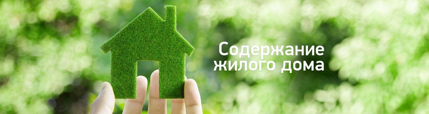 Содержание жилого дома