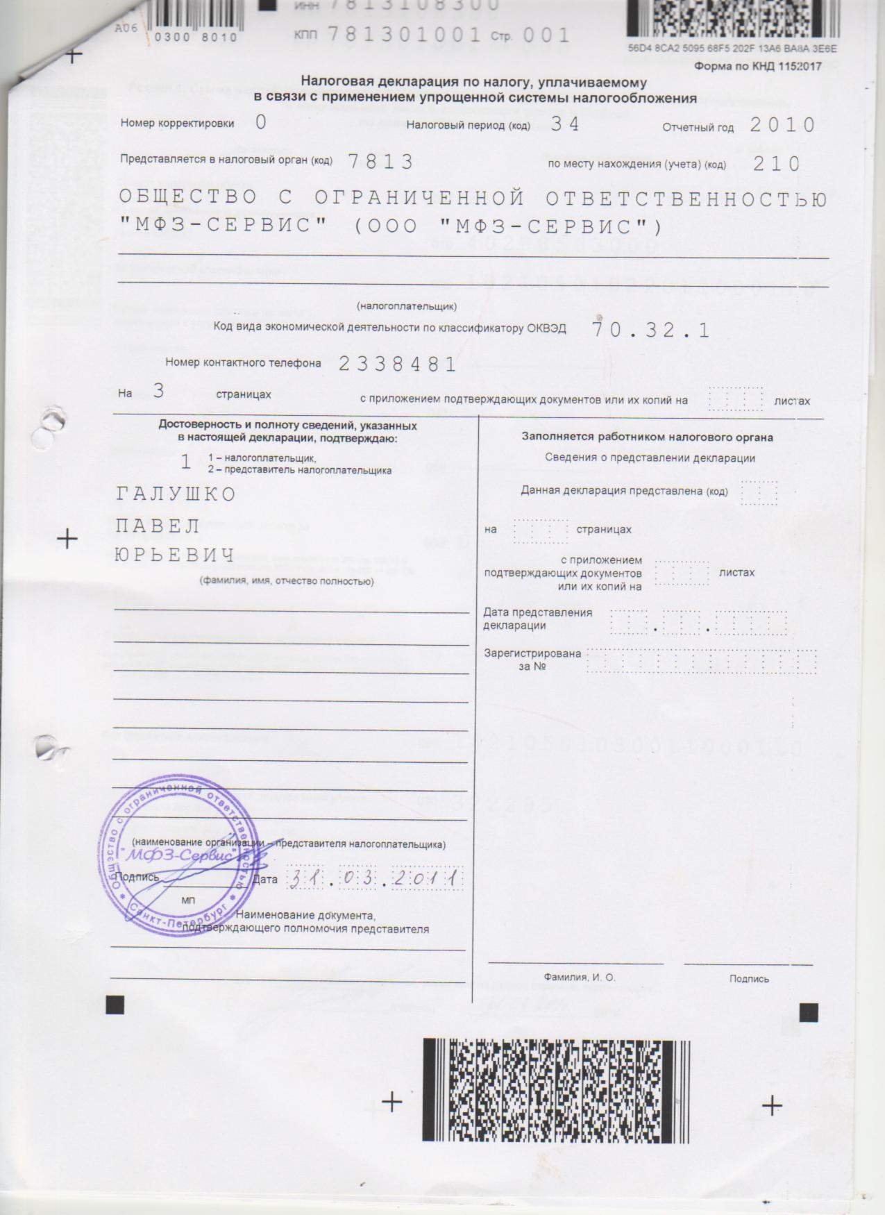 Декларация УСН 2010 стр 1