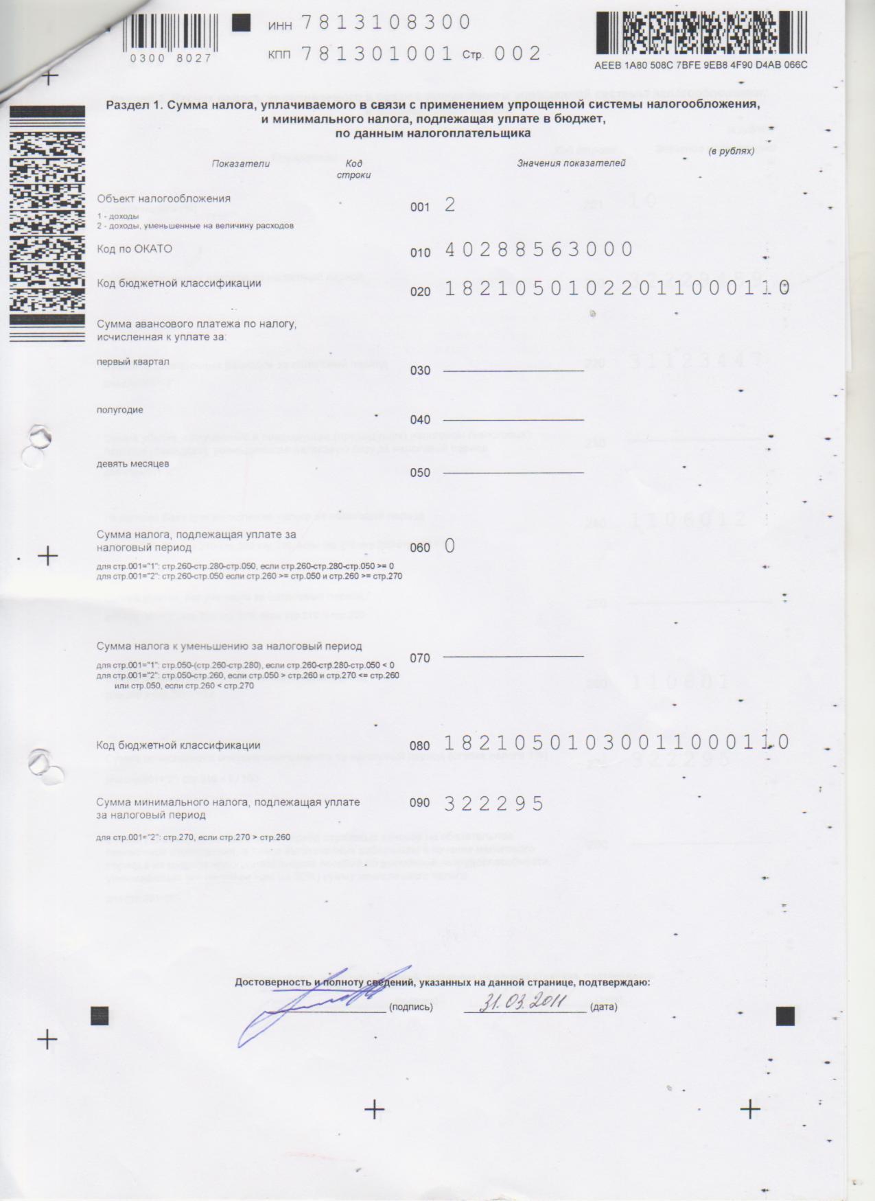 Декларация УСН 2010 стр 2