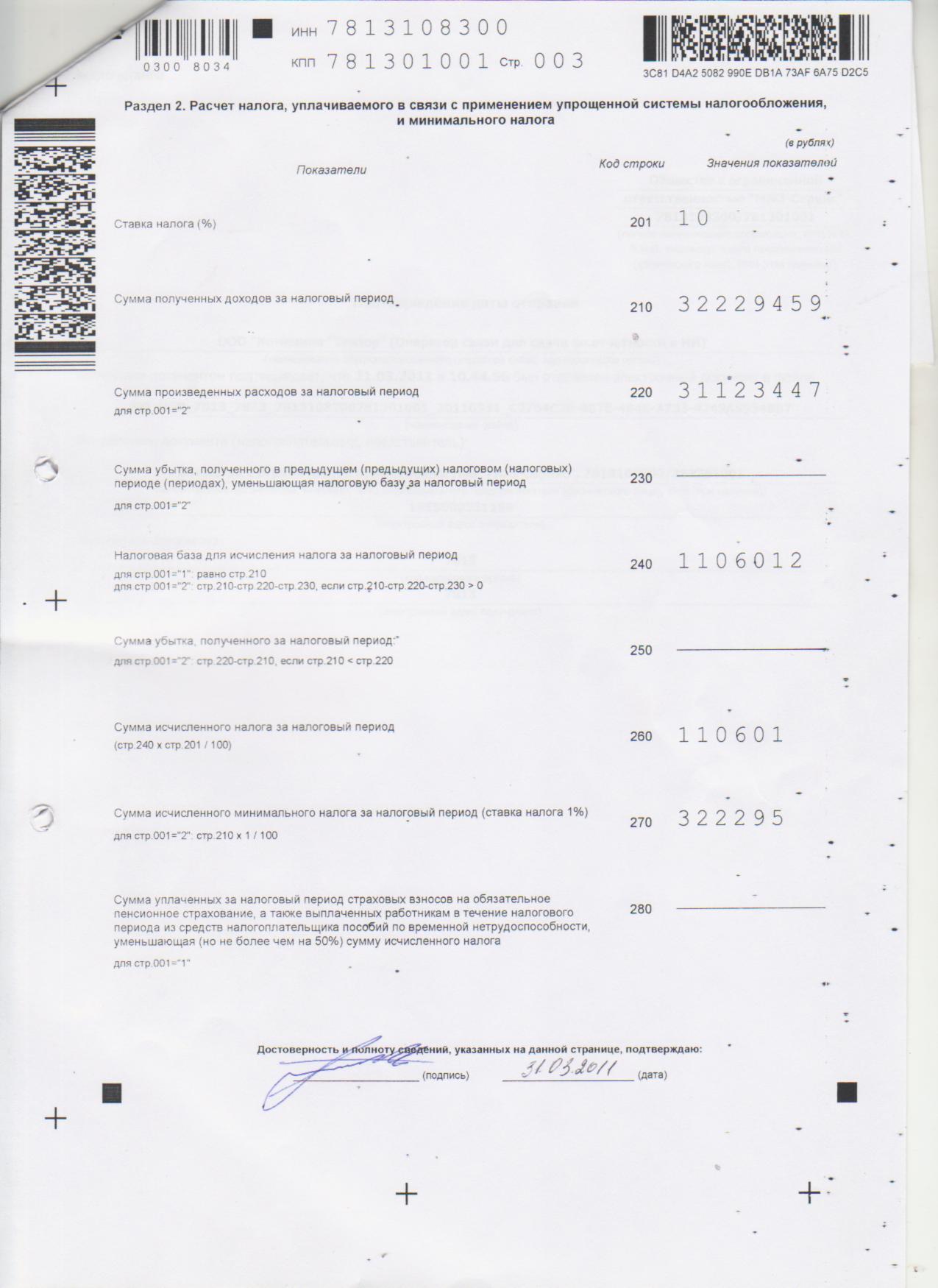 Декларация УСН 2010 стр 3
