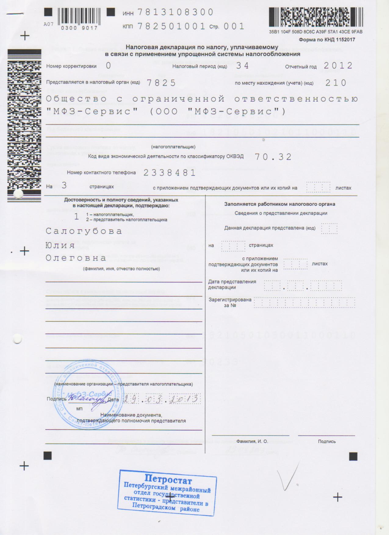 Декларация УСН 2012 стр 1