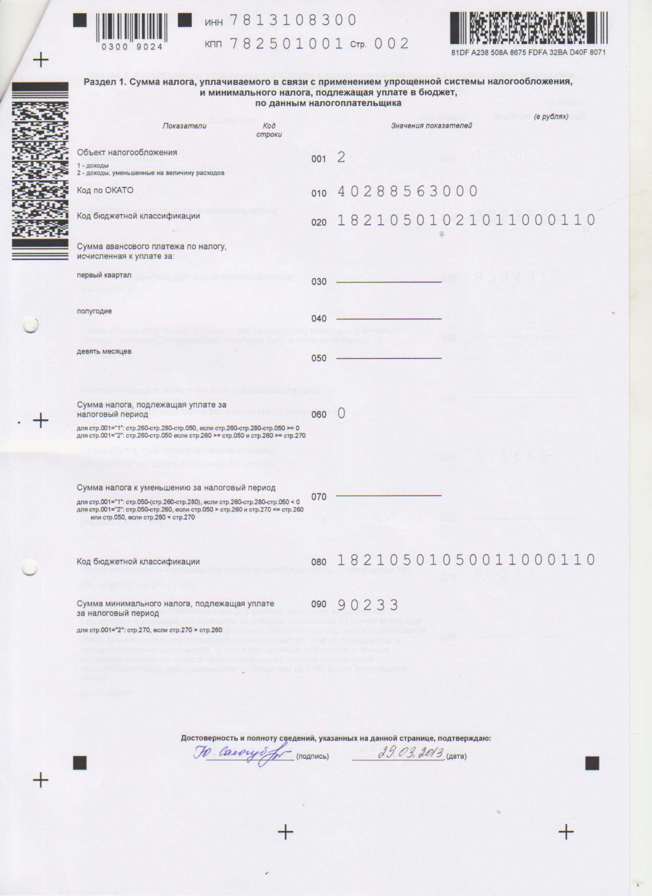 Декларация УСН 2012 стр 2