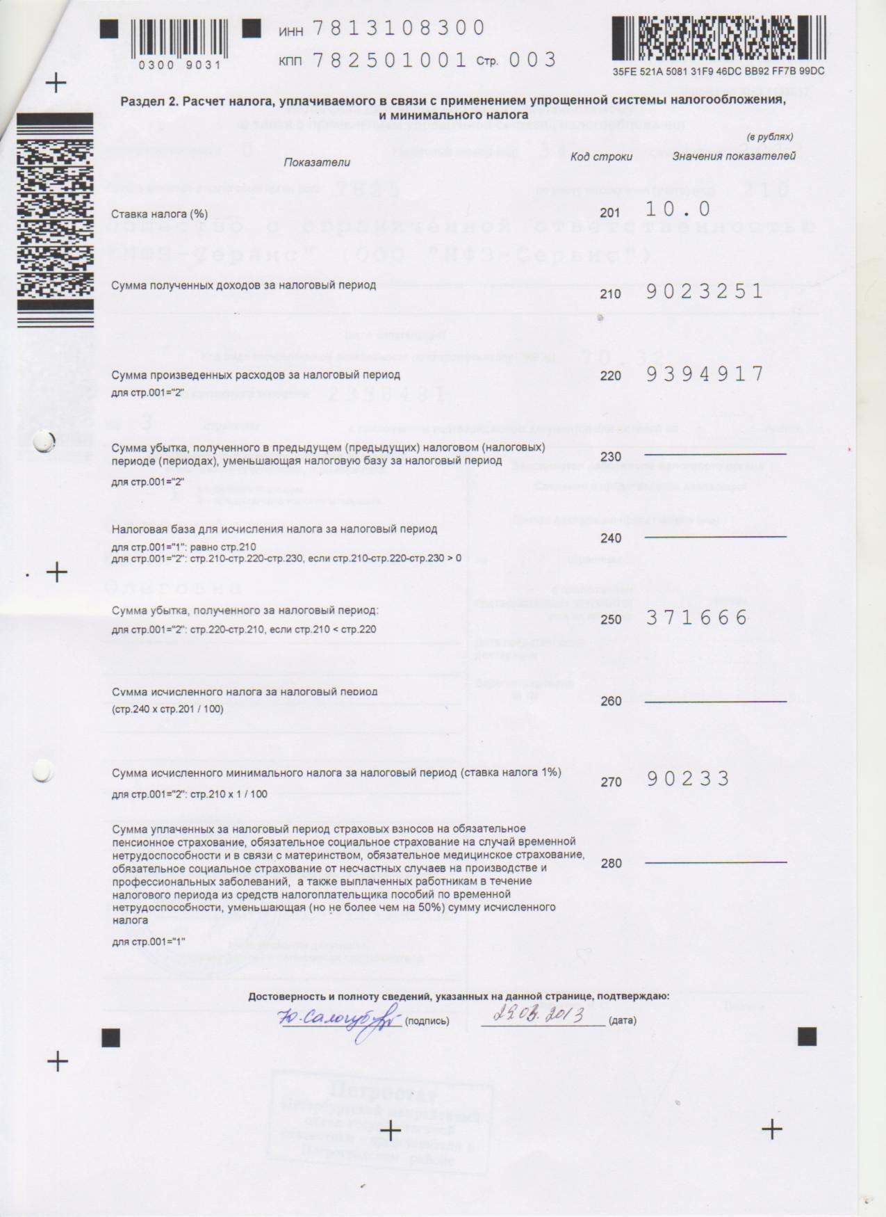 Декларация УСН 2012 стр 3
