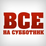 2013-04-10-subbotnik