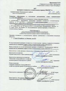 mfz-novosti-otoplenie-2016-2017