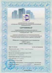 licensiaa-mfz